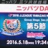 ナビスコ第5節 横浜F・マリノス VS アビスパ福岡 ~翔さんスーパーゴール~