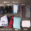 【自転車旅】3泊4日 ロードバイクで旅する!装備や準備について詳しく紹介(補給・テント・サドルバック・洗濯など)