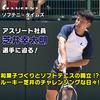 【ソフテニ・タイムズ】和菓子作りとソフトテニスの両立!?  アスリート社員、芝井幸太朗選手のチャレンジングな日々!!