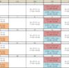 ☆☆☆マンスリーウォール更新☆☆☆  3月イベントスケジュール☆  近場の山情報☆