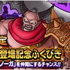 【DQMSL】超魔王「崩壊の王ウルノーガ」登場!1週間限定ふくびき150連で1体確定!