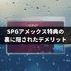 SPGアメックスはいらない?【SPGアメックスのデメリットを徹底検証】