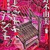 2011年度に私が読んだ小説ベスト10