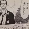 ワンピースブログ [五巻]  第37話〝百計のクロ〟