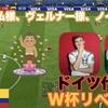 神様、仏様、ヴェルナー様、ノイアー様【FIFA18 ドイツ代表でW杯リベンジ!】Part 5 vs コロンビア