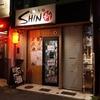 自家製麺SHIN@反町 エスニックみかん