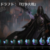 "Vol.13【MTGアリーナ】【リミテッド】""灯争大戦""ランク戦ドラフトを攻略する!"