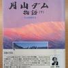 ◆『月山ダム物語〈下〉~第9章より〈源流登山〉~』