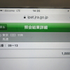 天皇賞サイン馬券