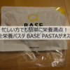 【レビュー】忙しい方でも簡単に栄養満点!完全栄養パスタ BASE PASTAがオススメ