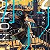 読書記録「最近読んだ漫画201705」