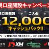 【東西FX】最大12,000円キャッシュバックキャンペーン継続中!!! (1月~3月)