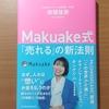 【書評】Makuake式「売れる」の新法則   坊垣佳奈 日本経済新聞出版