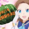 【アニメ】2020春アニメを振り返ってみた【まとめ】