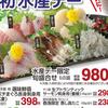 画像 画像処理 魚の種類 しずてつストア 6月3日号