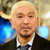 松本人志さんの仮想通貨投資の通貨と取引所を予想し、上昇を期待する。