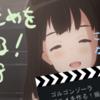 アニメを作る! 撮影編