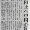 中国の「戦狼外交」の結果、チェコ親台湾派政治家が急死