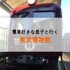 電車好きな息子と行く「東武博物館」