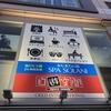 浜松のザザシティにかじまちの湯 スパソラニと自遊空間がプレオープン!料金や営業時間は!?