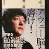 『アウェー脳を磨け!』茂木健一郎