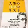 【やりたい事リスト100】アラサー意識低いOL