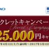 FXプライムbyGMOの最大25,000円キャッシュバックキャンペーンに参加しました