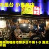 福岡県(12)~小島商店〜