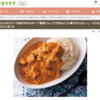 【レタスクラブに掲載】ヨーグルトのパワーで肉がやわらか~!「野菜ジュースで作るインド風チキンカレー」の作り方