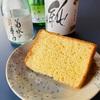 1月のシフォンケーキは『日本酒と酒粕』