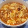 身体温まる麻婆豆腐