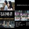 「散歩する侵略者(DVD)」コメディ&シリアスさが面白い!長澤まさみと長谷川博己の演技が絶妙!