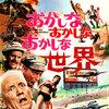 映画「おかしなおかしなおかしな世界」(1963)再々見。