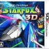 スターフォックス64 3D到着