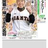 読売ファミリー3月27日号インタビューは、読売巨人軍監督 原辰徳さんです