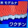 アメリカのモデルナ製コロナワクチン緊急使用許可、接種へ!(12月19日)