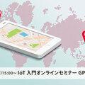 6/24開催 『IoT入門セミナー GPS活用編』QAと動画公開のご案内