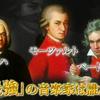 ららら♪クラシック~最強の音楽家は誰だ?~(2019年1月18日放送)完全書き起こし