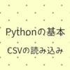 Pythonの基本 CSVファイルを読み込む