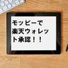 楽天ウォレットがモッピーで承認されました!!1000円分もらった経緯について!