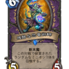 《残酷な恐竜術師》カード考察