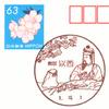 【風景印】以西郵便局(2019.10.1押印・初日印)
