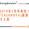 【歌劇2019年2月号】あと3日…花組 「CASANOVA」座談会で気になるポイントまとめ【内容バレあり】