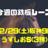 【今週の鉄板レース】2/29(土) 阪神9R うずしおS(3勝)