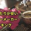 【最新】1杯あたりの値段が安いコーヒーメーカーランキングベスト3!機種は安くてもカプセル式などで結局お金がかかるのは最悪。コスパ主要で考える。