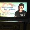 台湾のサイン入り広告