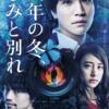 岩田剛典主演映画「去年の冬、きみと別れ」を見てきました