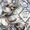 2月23日発売の注目マンガ