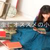 大学生におすすめする、本当に面白い小説・文庫本15選
