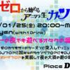 2019/1/25 ゼロから始めるアニクラ生活31日目